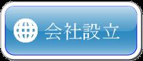 会社設立の紹介ページ