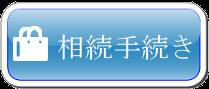 相続手続きの紹介ページ