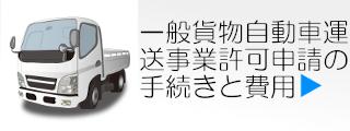 一般貨物自動車運送事業リンク画像