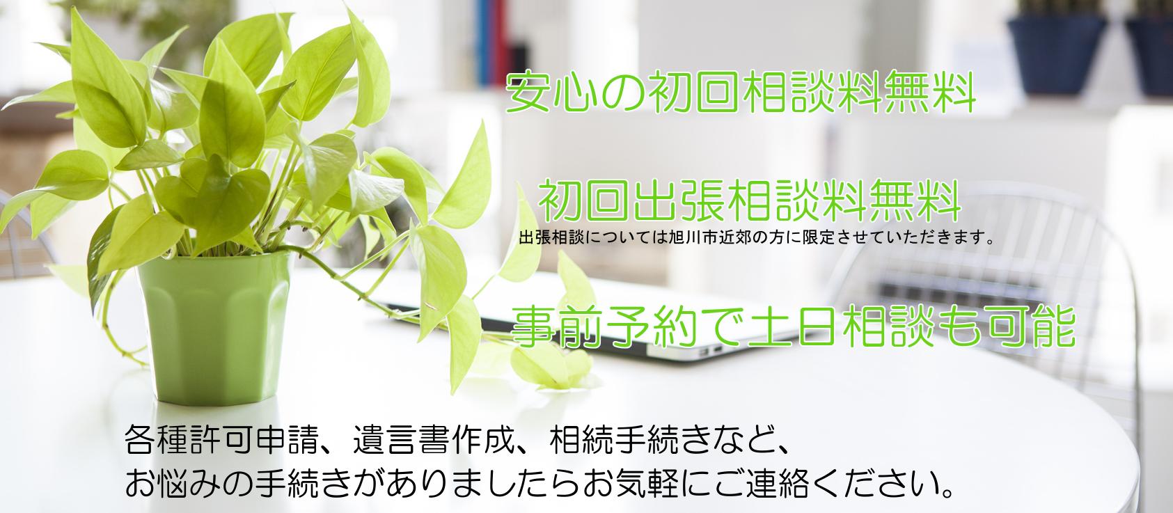 事務所TOPページ 画像